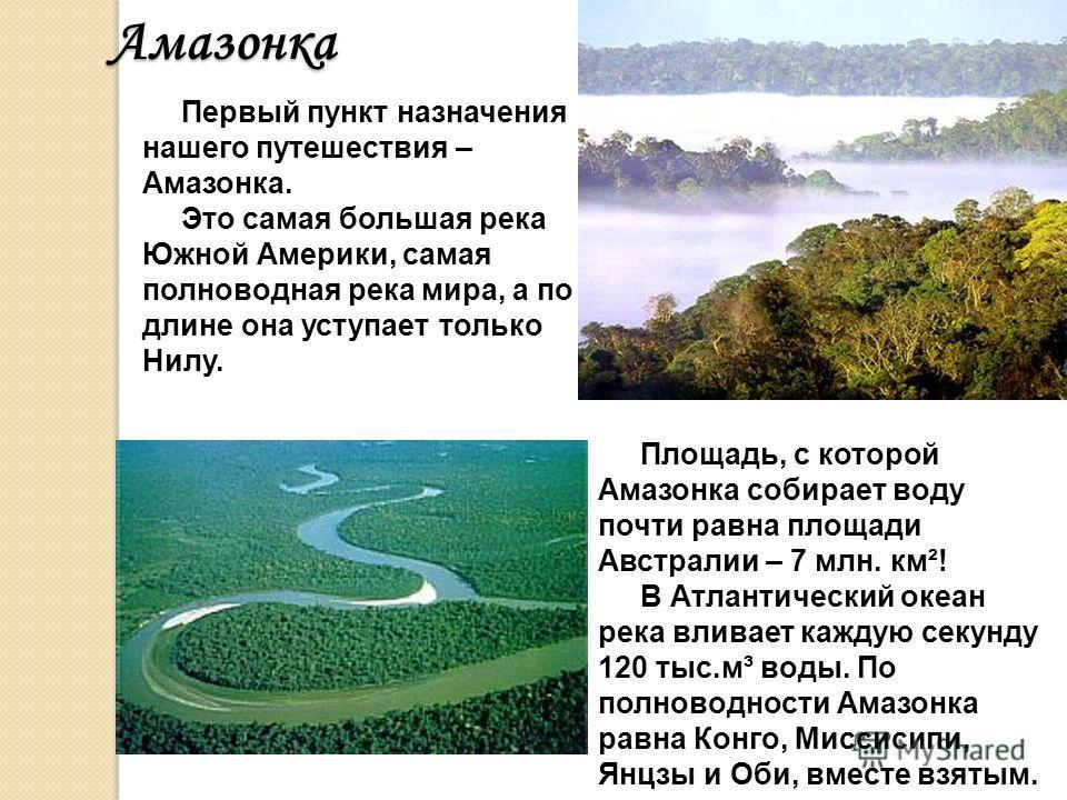 План Амазонка Парана Водопад Игуасу Водопад Анхель Озеро Титикака