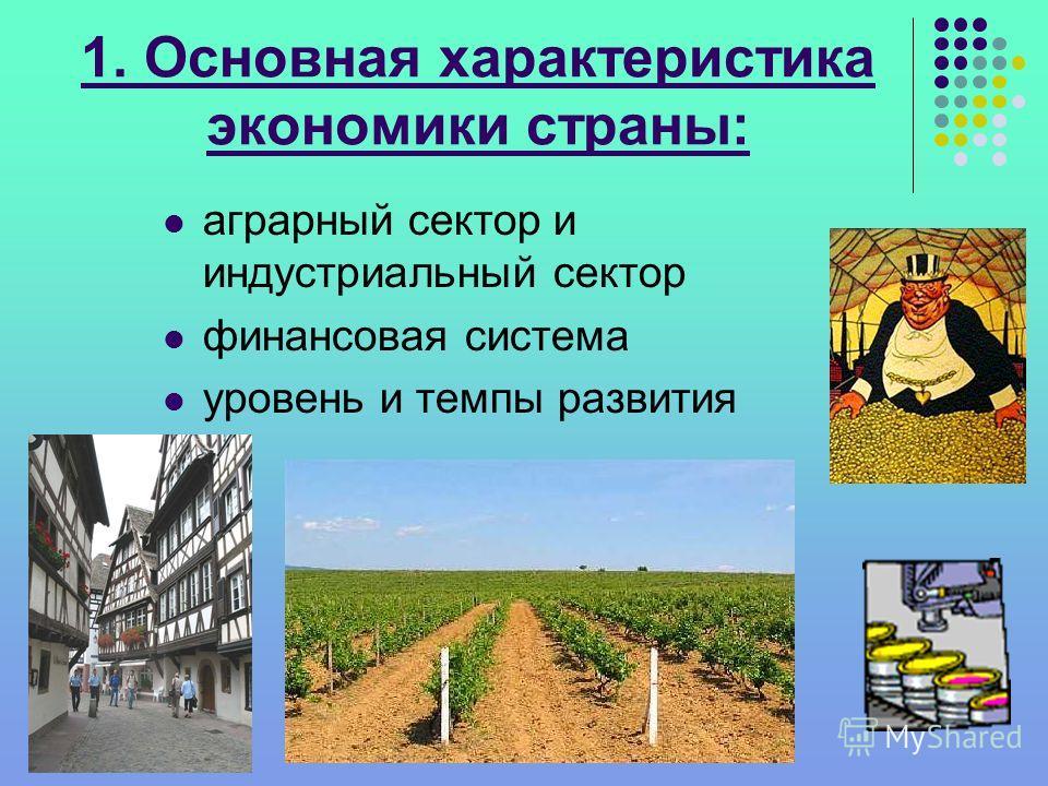 1. Основная характеристика экономики страны: аграрный сектор и индустриальный сектор финансовая система уровень и темпы развития