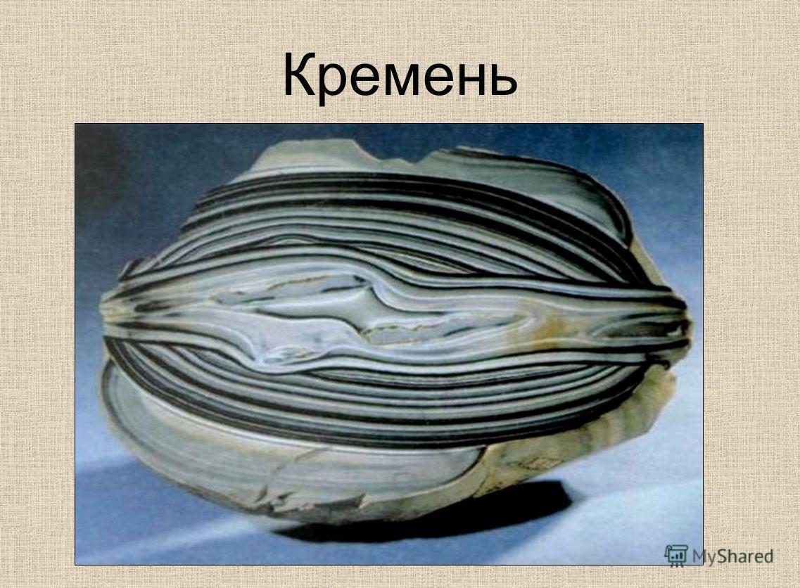 Кремень