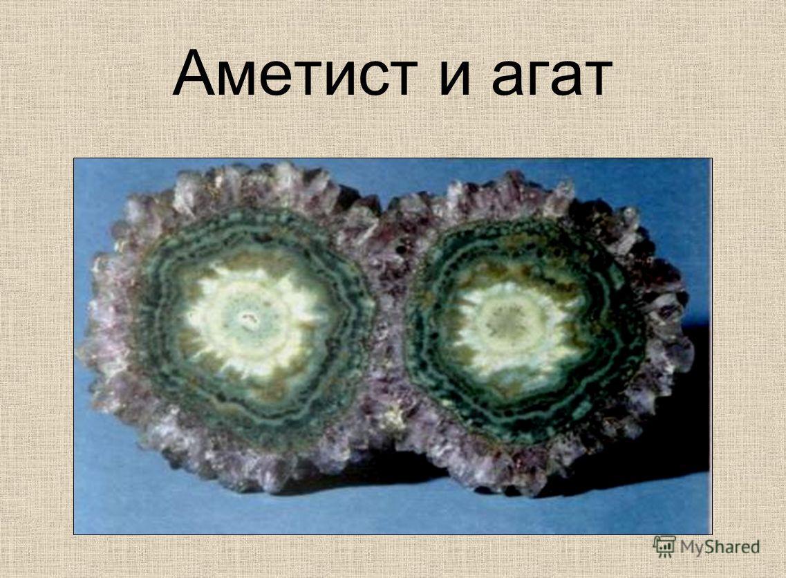 Аметист и агат