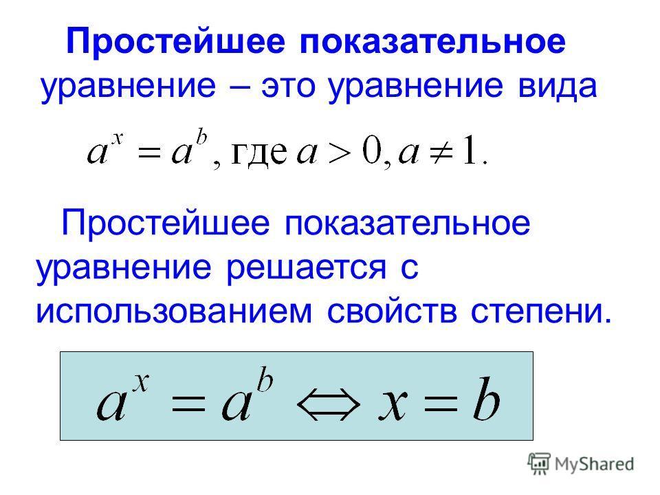 Простейшее показательное уравнение – это уравнение вида Простейшее показательное уравнение решается с использованием свойств степени.