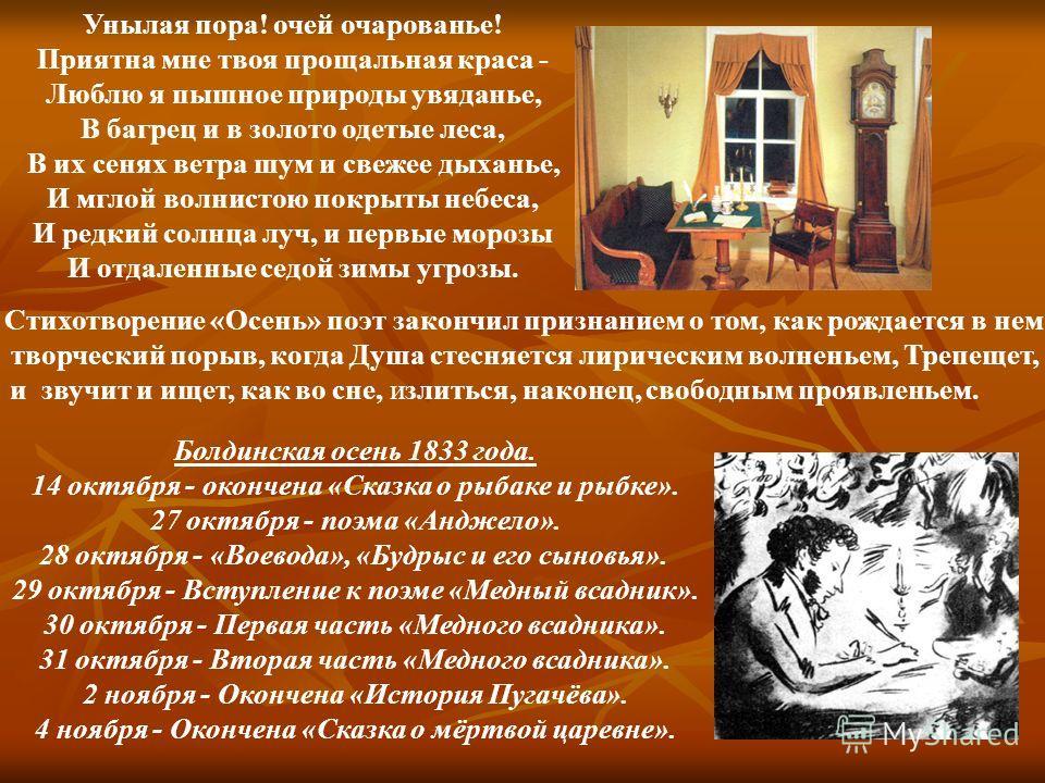 Во второй раз Пушкин посетил Болдино, возвращаясь осенью 1833 года из поездки по пугачевским местам Урала и Поволжья. В Болдино он приехал 1 октября и провел здесь более месяца. Тогда была завершена «История Пугачева», написаны поэмы «Медный всадник»