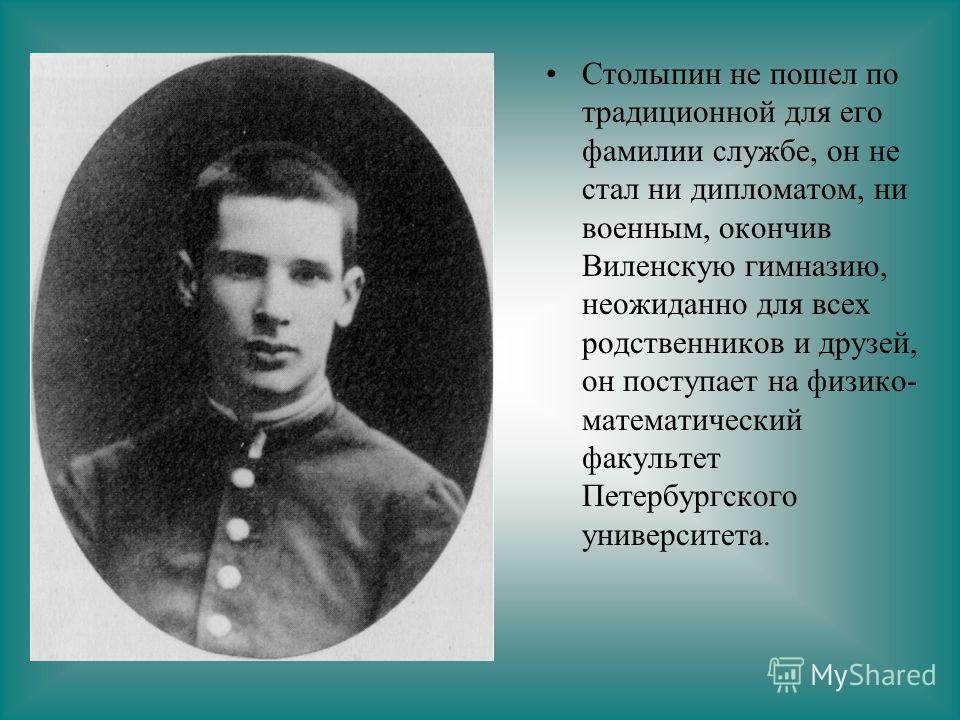 П.А.Столыпин. Петр Аркадьевич Столыпин(1862-1911)