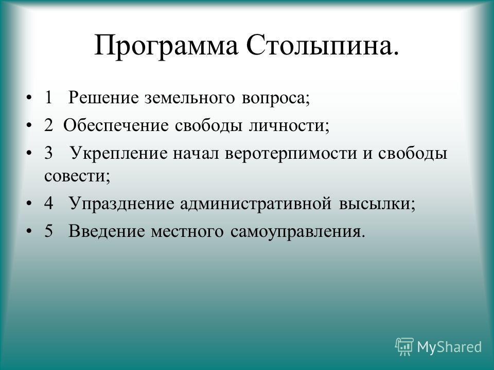 Программа Столыпина. Большую роль в его политическом росте сыграло выступление 6 марта 1907г. перед депутатами Второй Государственной Думой.