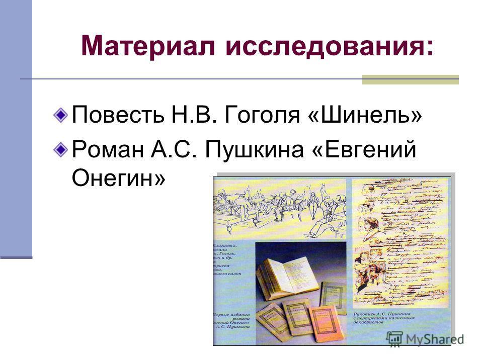 Материал исследования: Повесть Н.В. Гоголя «Шинель» Роман А.С. Пушкина «Евгений Онегин»