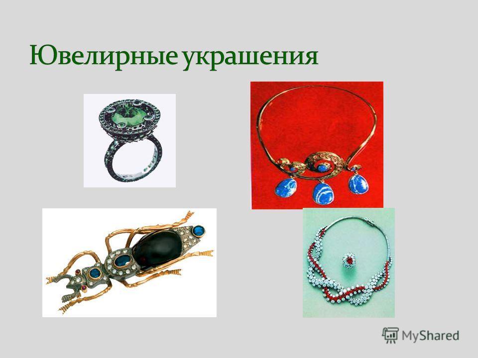 Это искусство по созданию украшений из металлов, таких как, золото, серебро, платина.