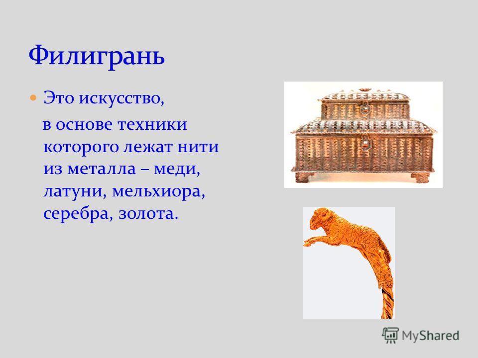 Наиболее распространённые металлы для изготовления скульптур: медь, бронза, чугун и т.д.