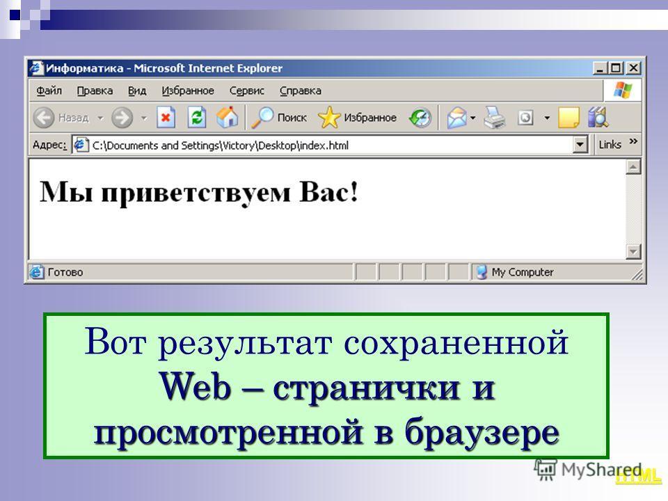 Web – странички и просмотренной в браузере Вот результат сохраненной Web – странички и просмотренной в браузере HTML
