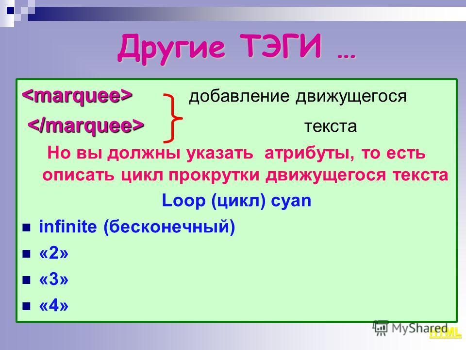 Другие ТЭГИ … добавление движущегося текста Но вы должны указать атрибуты, то есть описать цикл прокрутки движущегося текста Loop (цикл) сyan infinite (бесконечный) «2» «3» «4» HTML