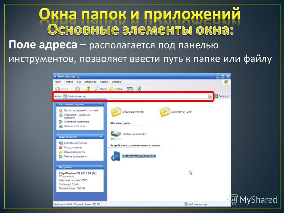 Поле адреса – располагается под панелью инструментов, позволяет ввести путь к папке или файлу