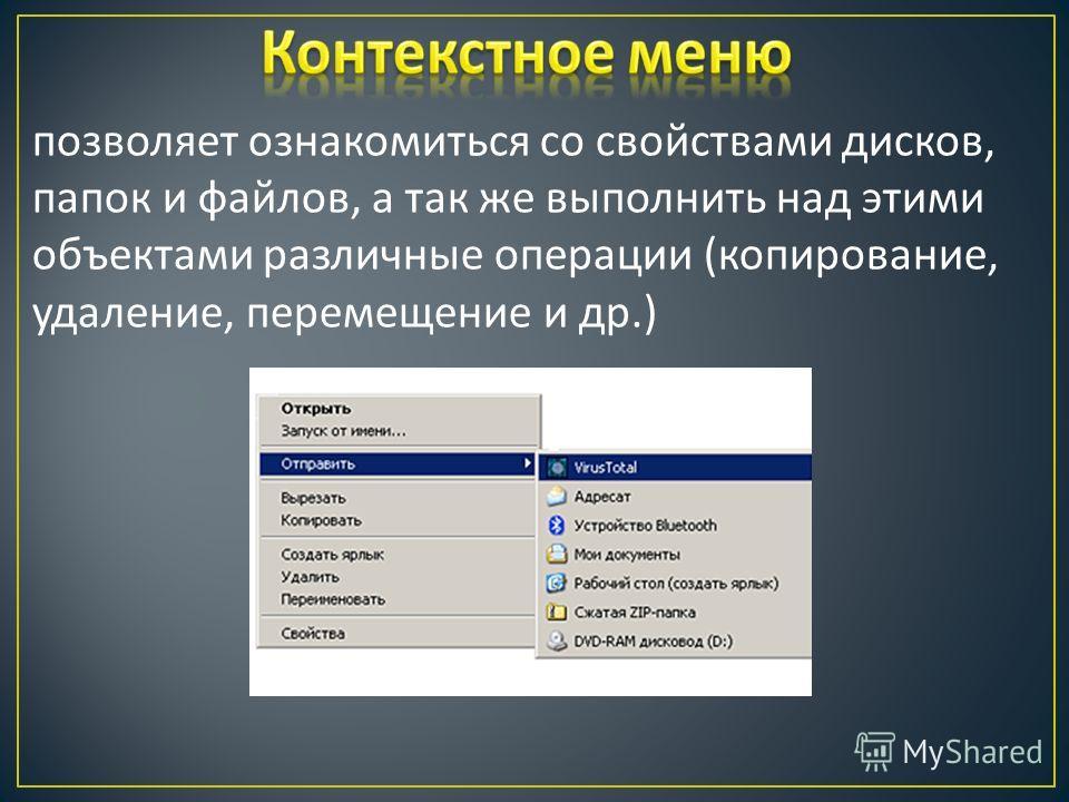 позволяет ознакомиться со свойствами дисков, папок и файлов, а так же выполнить над этими объектами различные операции ( копирование, удаление, перемещение и др.)
