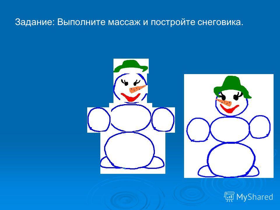 Задание: Выполните массаж и постройте снеговика.
