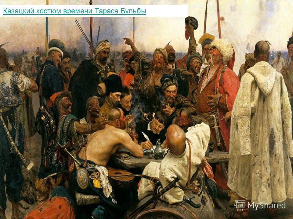 Казацкий костюм времени Тараса Бульбы