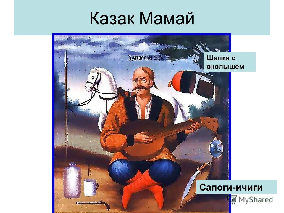 Казак Мамай Сапоги-ичиги Шапка с околышем