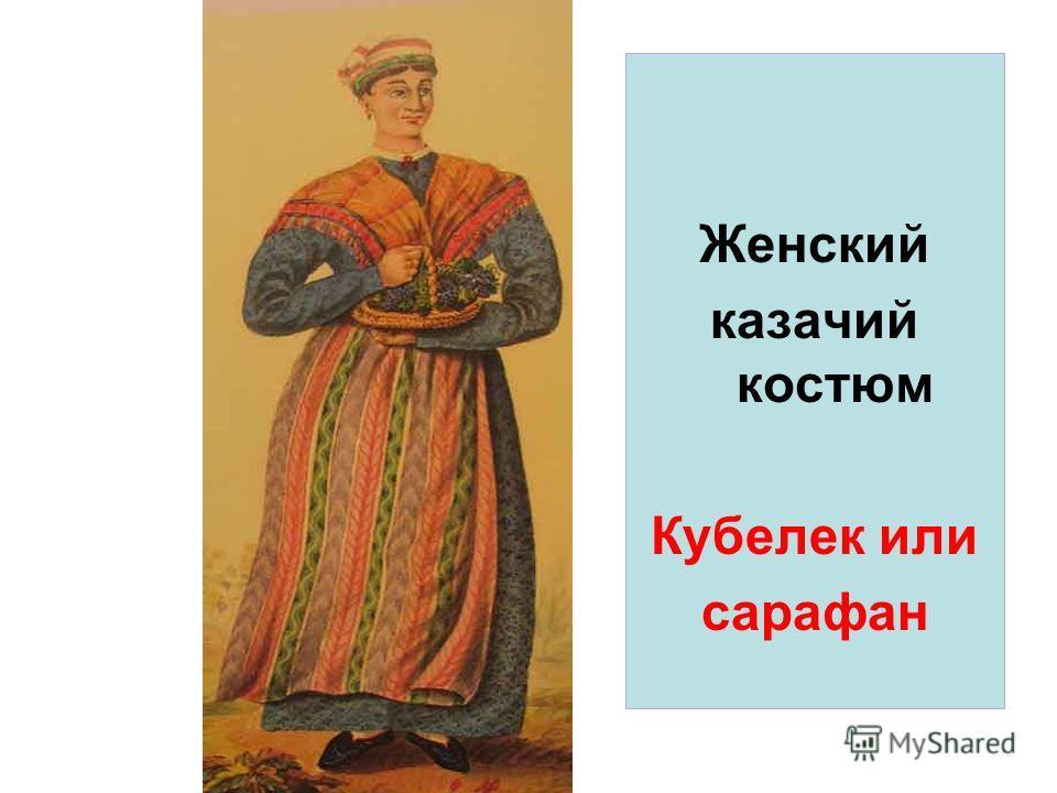 Женский казачий костюм Кубелек или сарафан