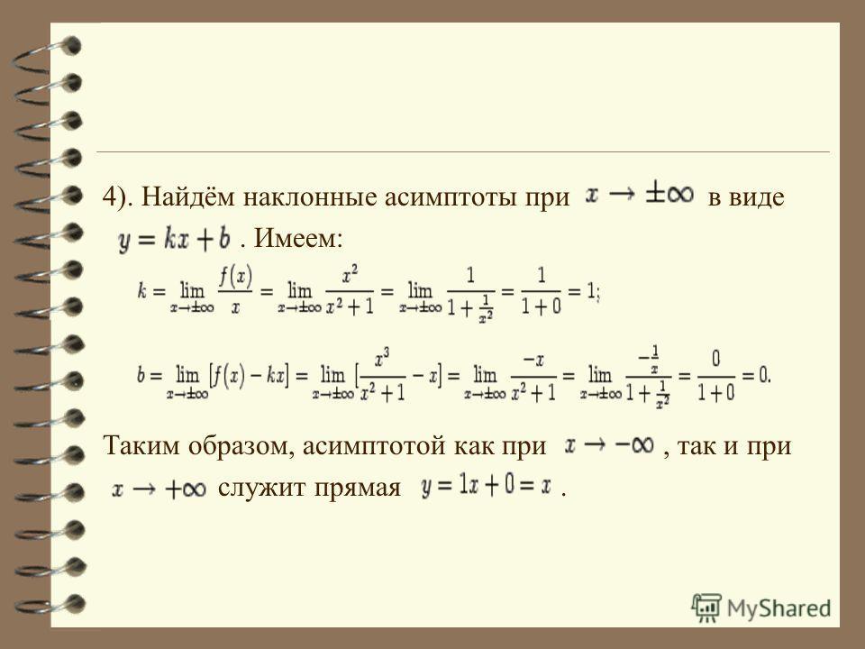4). Найдём наклонные асимптоты при в виде. Имеем: Таким образом, асимптотой как при, так и при служит прямая.