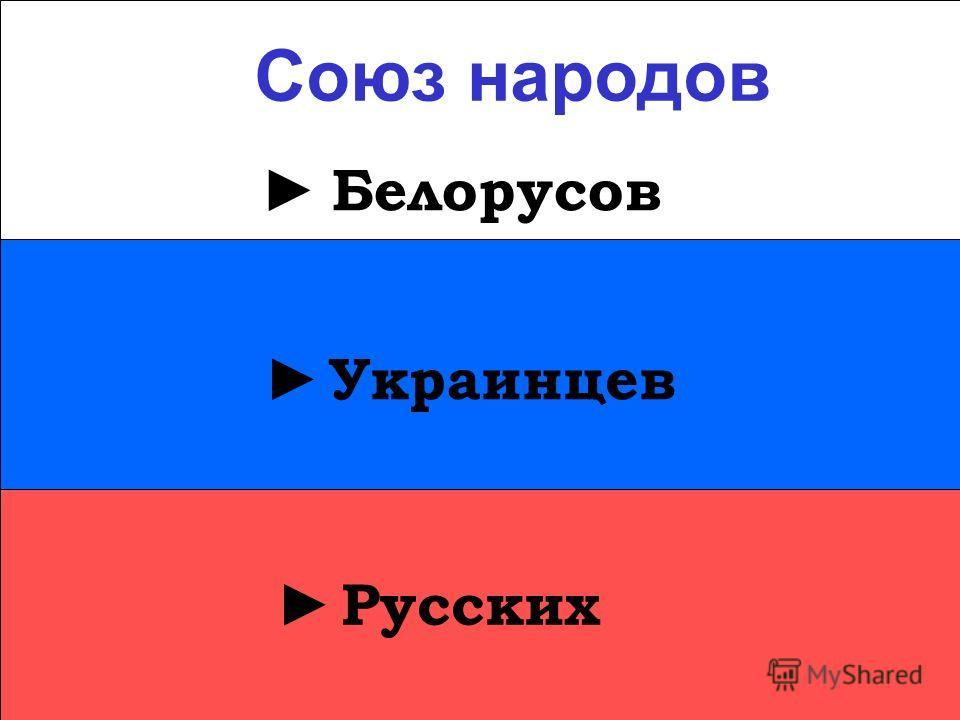 Украинцев Русских Белорусов Союз народов