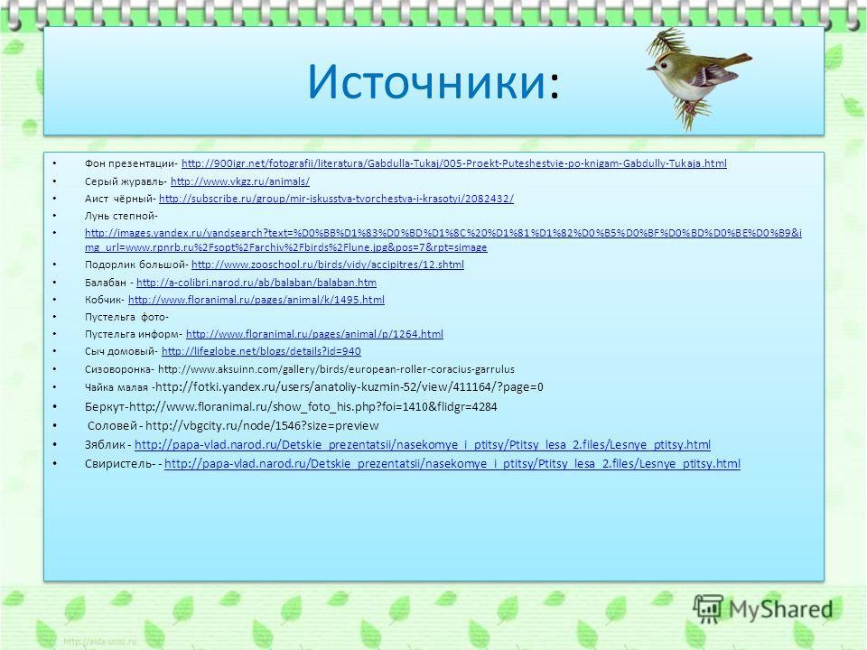 Источники: Фон презентации- http://900igr.net/fotografii/literatura/Gabdulla-Tukaj/005-Proekt-Puteshestvie-po-knigam-Gabdully-Tukaja.htmlhttp://900igr.net/fotografii/literatura/Gabdulla-Tukaj/005-Proekt-Puteshestvie-po-knigam-Gabdully-Tukaja.html Сер