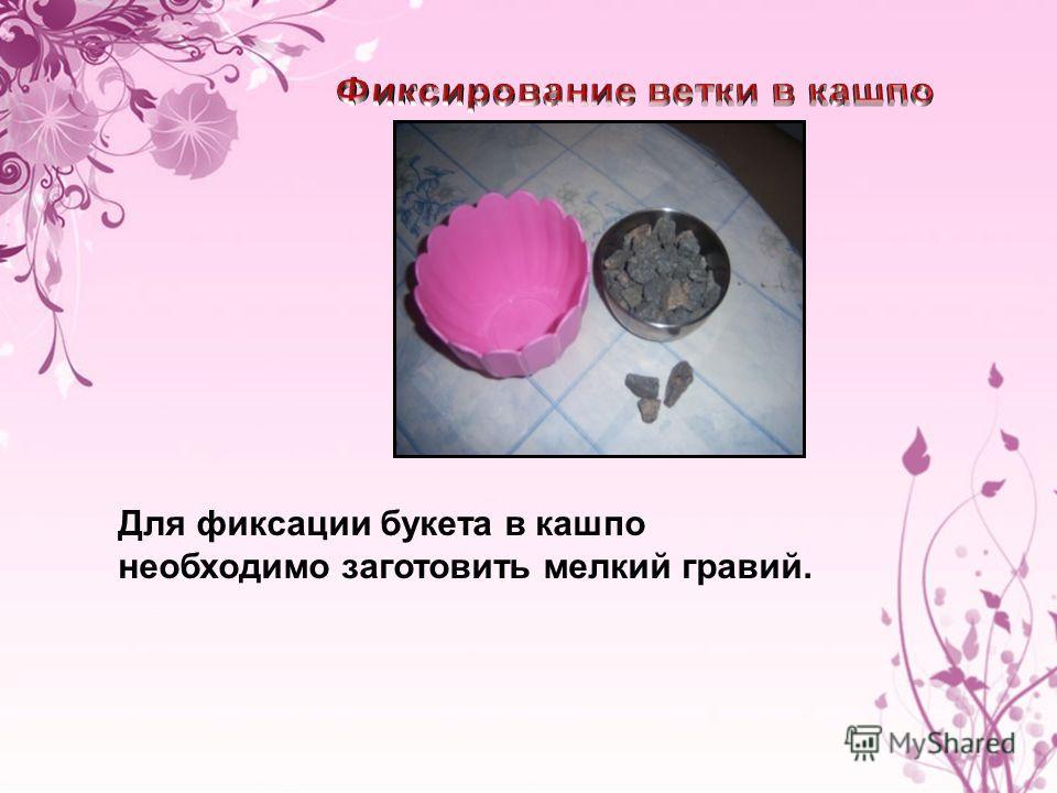 Для фиксации букета в кашпо необходимо заготовить мелкий гравий.