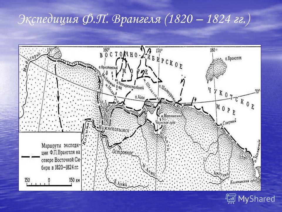 Экспедиция Ф.П. Врангеля (1820 – 1824 гг.)