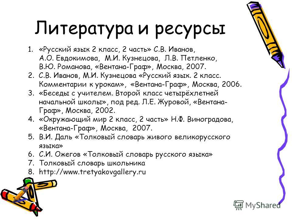 Гдз По Русскому Языку 1 Класса С В Иванов А.о Евдокимова М.и Кузнецова