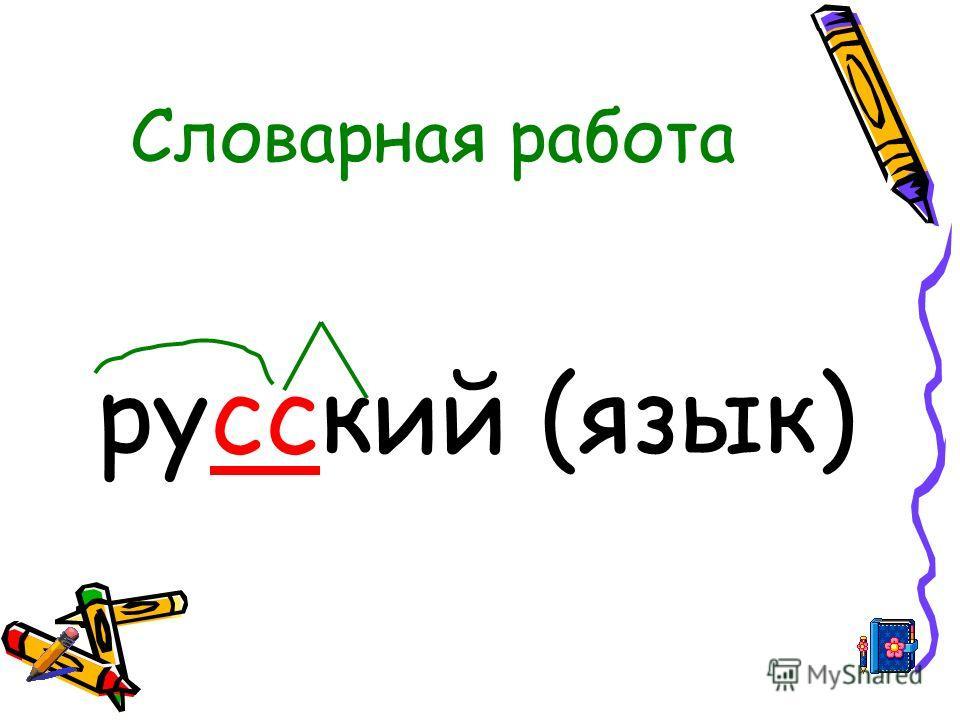 Словарная работа русский (язык)