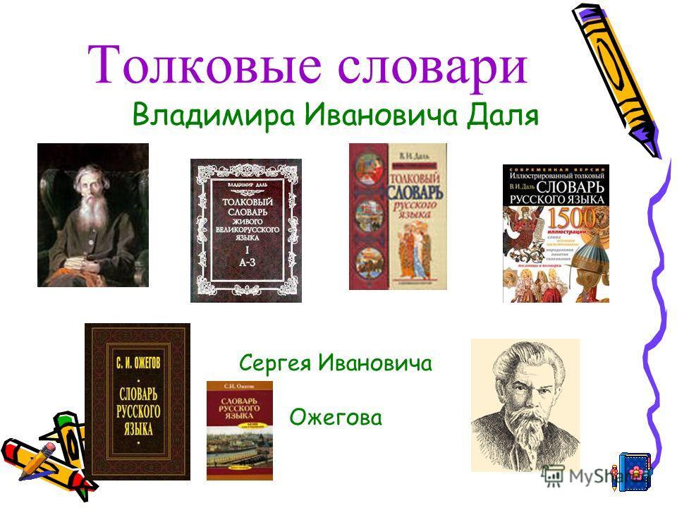 Толковые словари Владимира Ивановича Даля Сергея Ивановича Ожегова