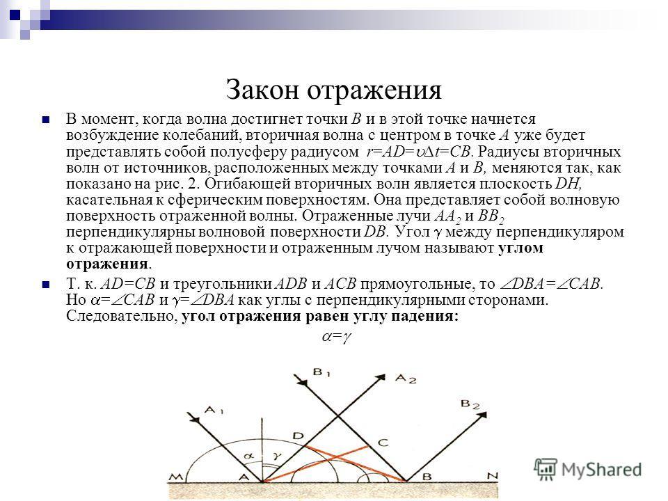 Закон отражения В момент, когда волна достигнет точки B и в этой точке начнется возбуждение колебаний, вторичная волна с центром в точке А уже будет представлять собой полусферу радиусом r=АD= t=СВ. Радиусы вторичных волн от источников, расположенных