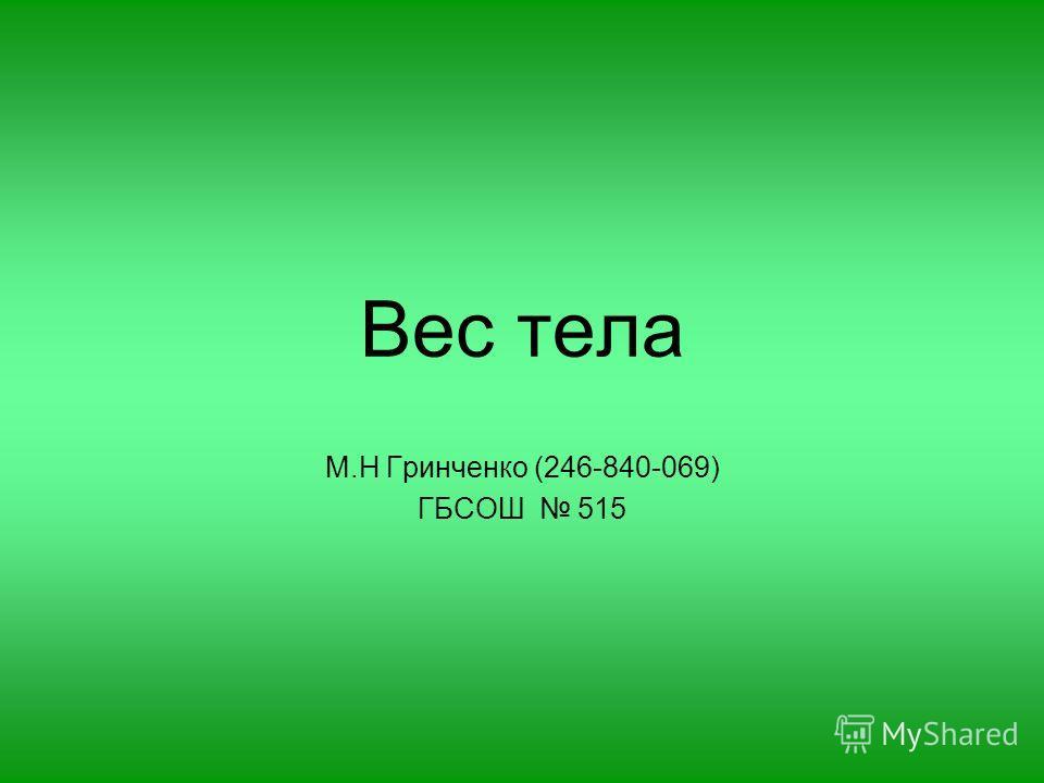 Вес тела М.Н Гринченко (246-840-069) ГБСОШ 515