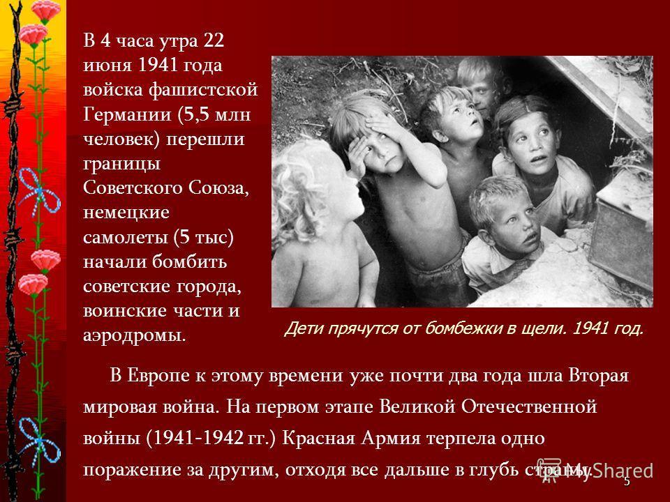 5 В Европе к этому времени уже почти два года шла Вторая мировая война. На первом этапе Великой Отечественной войны (1941-1942 гг.) Красная Армия терпела одно поражение за другим, отходя все дальше в глубь страны. Дети прячутся от бомбежки в щели. 19