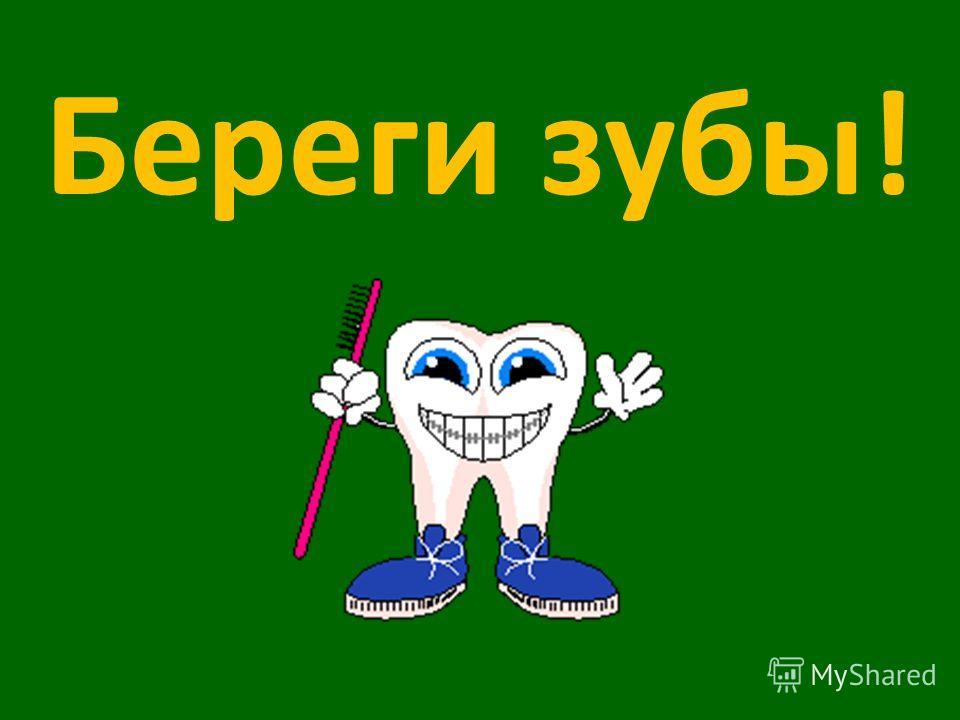 Береги зубы!