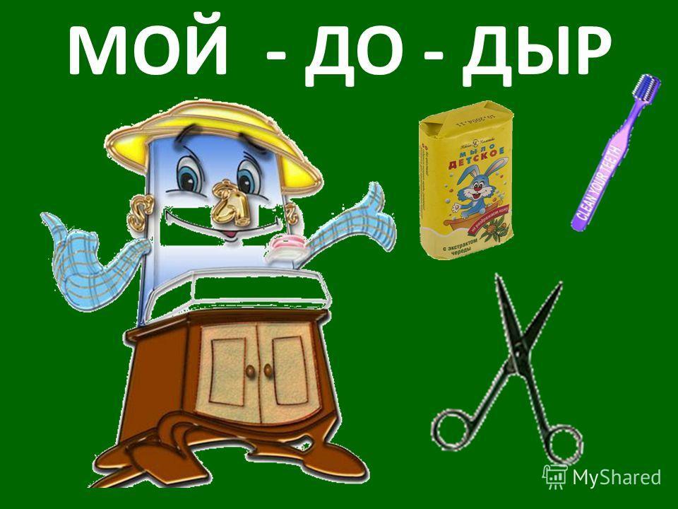 МОЙ - ДО - ДЫР