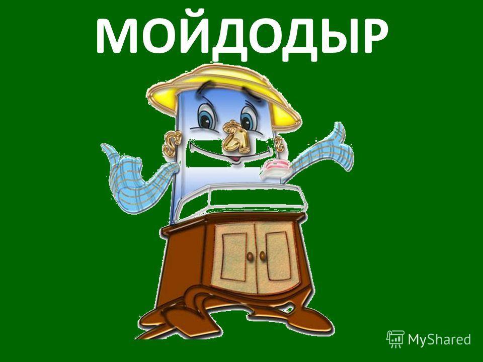 МОЙДОДЫР