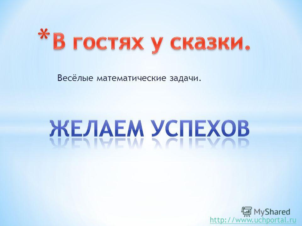 http://www.uchportal.ru Весёлые математические задачи.