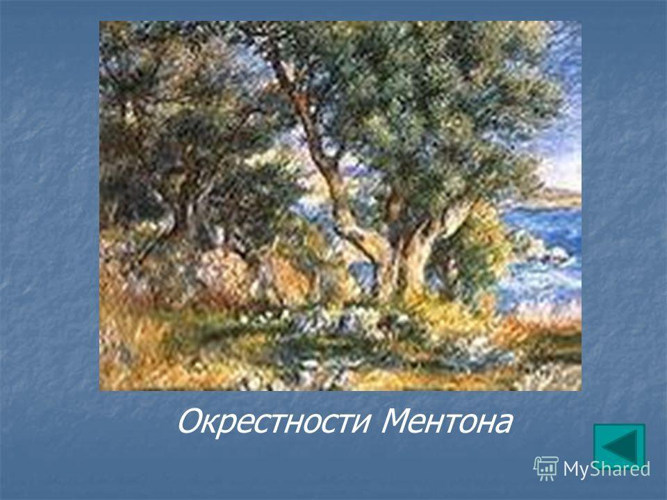 Окрестности Ментона