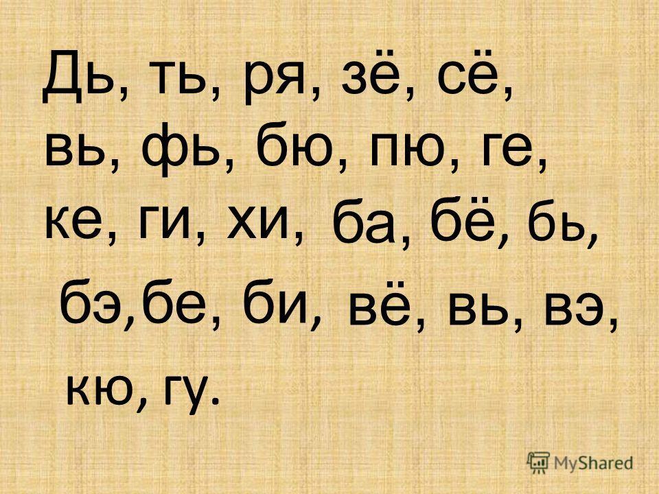 Дь, ть, ря, зё, сё, вь, фь, бю, пю, ге, ке, ги, хи, ба, бё, бь, бэ, бе, би, вё, вь,вэ, кю,гу.