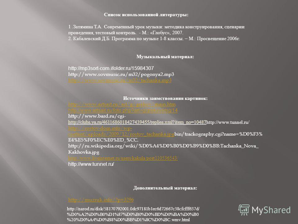 http://narod.ru/disk/58170792001.0dc97181b1ec6d72667c38cfcfff637d/ %D0%A2%D0%B0%D1%87%D0%B0%D0%BD%D0%BA%D0%B0 %20%D0%A4%D0%B8%D0%BB%D1%8C%D0%BC.wmv.html