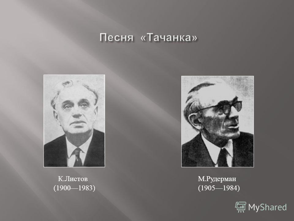 М.РудерманК.Листов (19051984)(19001983)