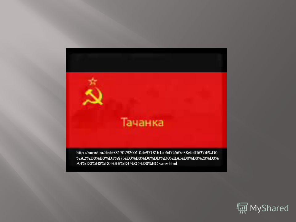 http://narod.ru/disk/58170792001.0dc97181b1ec6d72667c38cfcfff637d/%D0 %A2%D0%B0%D1%87%D0%B0%D0%BD%D0%BA%D0%B0%20%D0% A4%D0%B8%D0%BB%D1%8C%D0%BC.wmv.html