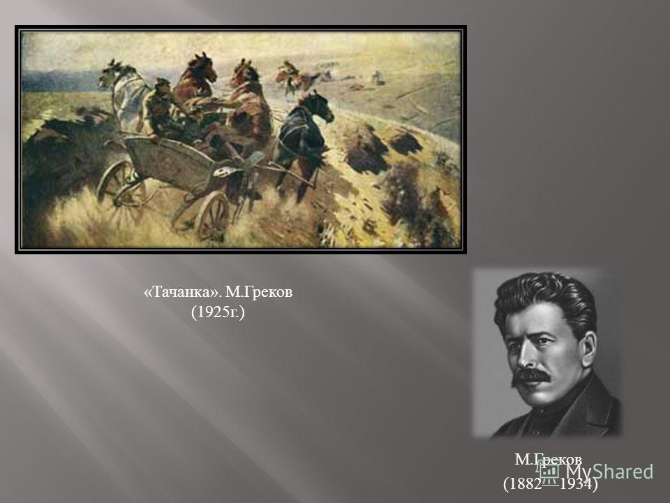 «Тачанка». М.Греков (1925г.) М. Греков (18821934)