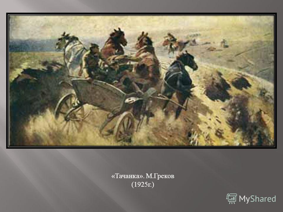 «Тачанка». М.Греков (1925г.)