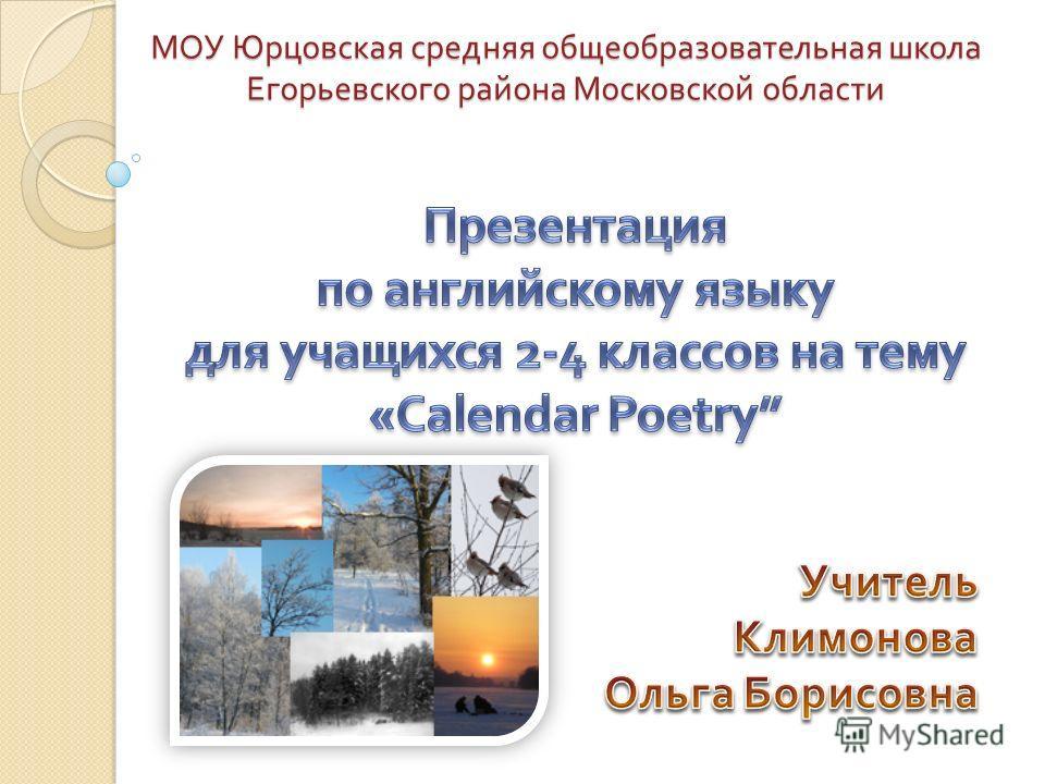 МОУ Юрцовская средняя общеобразовательная школа Егорьевского района Московской области
