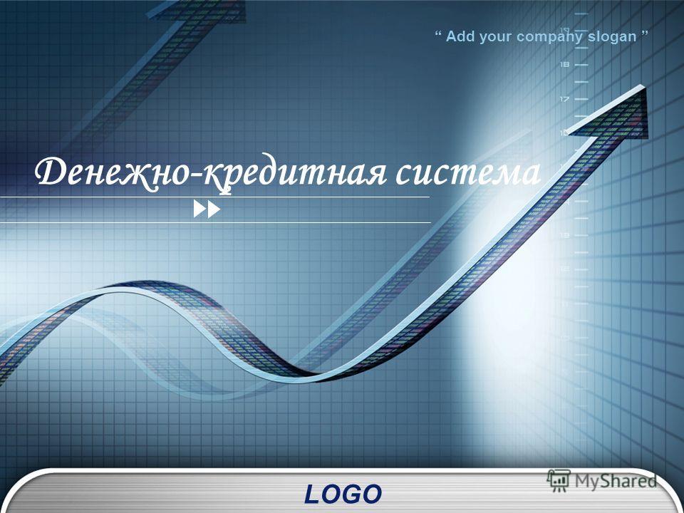 LOGO Add your company slogan Денежно-кредитная система