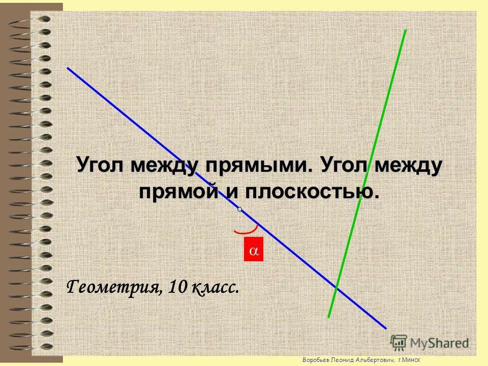 Воробьев Леонид Альбертович, г.Минск Угол между прямыми. Угол между прямой и плоскостью. Геометрия, 10 класс.