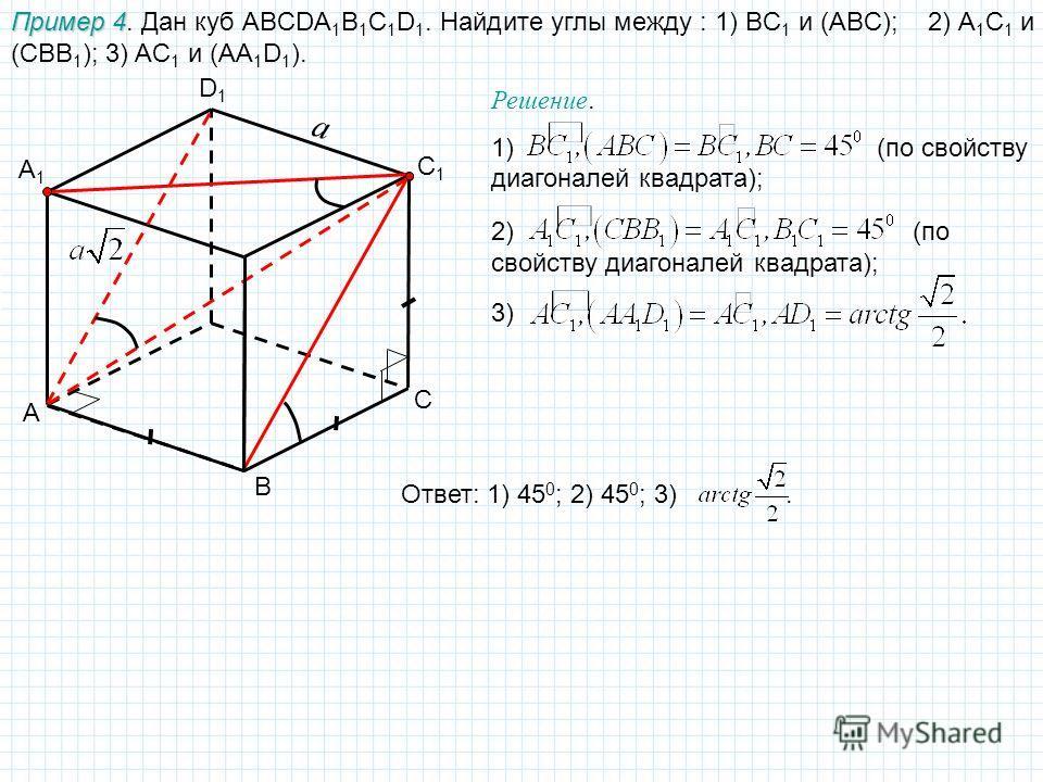A C D1D1 A1A1 Пример 4 Пример 4. Дан куб ABCDA 1 B 1 C 1 D 1. Найдите углы между : 1) BC 1 и (АBC); 2) A 1 C 1 и (CBB 1 ); 3) AC 1 и (AA 1 D 1 ). B C1C1 Решение. 1) (по свойству диагоналей квадрата); 2) (по свойству диагоналей квадрата); 3) a Ответ: