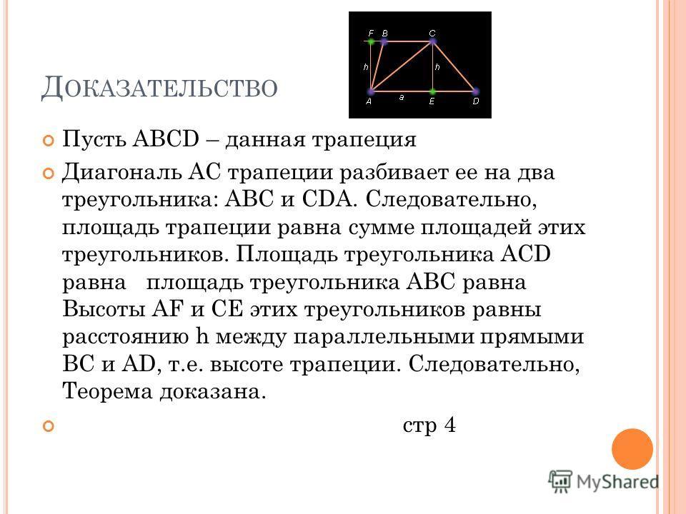 Д ОКАЗАТЕЛЬСТВО Пусть ABCD – данная трапеция Диагональ AC трапеции разбивает ее на два треугольника: ABC и CDA. Следовательно, площадь трапеции равна сумме площадей этих треугольников. Площадь треугольника ACD равна площадь треугольника ABC равна Выс