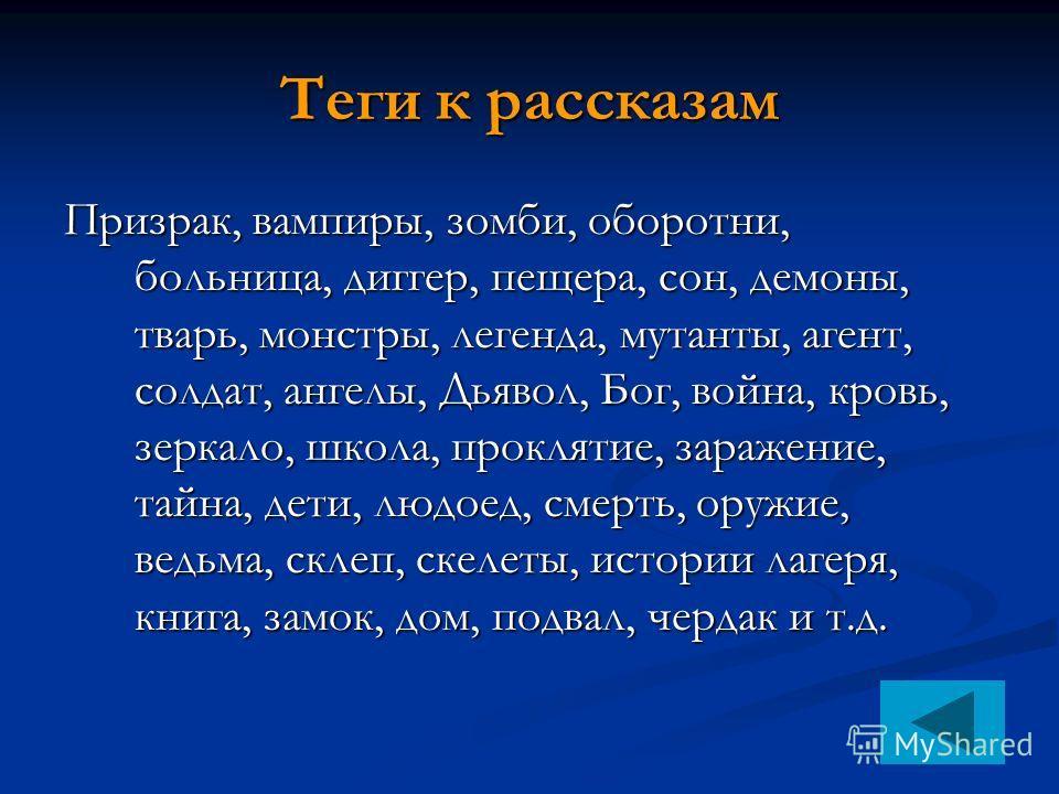 Теги к рассказам Призрак, вампиры, зомби, оборотни, больница, диггер, пещера, сон, демоны, тварь, монстры, легенда, мутанты, агент, солдат, ангелы, Дьявол, Бог, война, кровь, зеркало, школа, проклятие, заражение, тайна, дети, людоед, смерть, оружие,