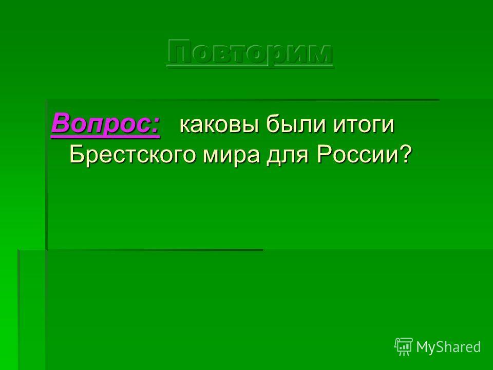 Вопрос: каковы были итоги Брестского мира для России?