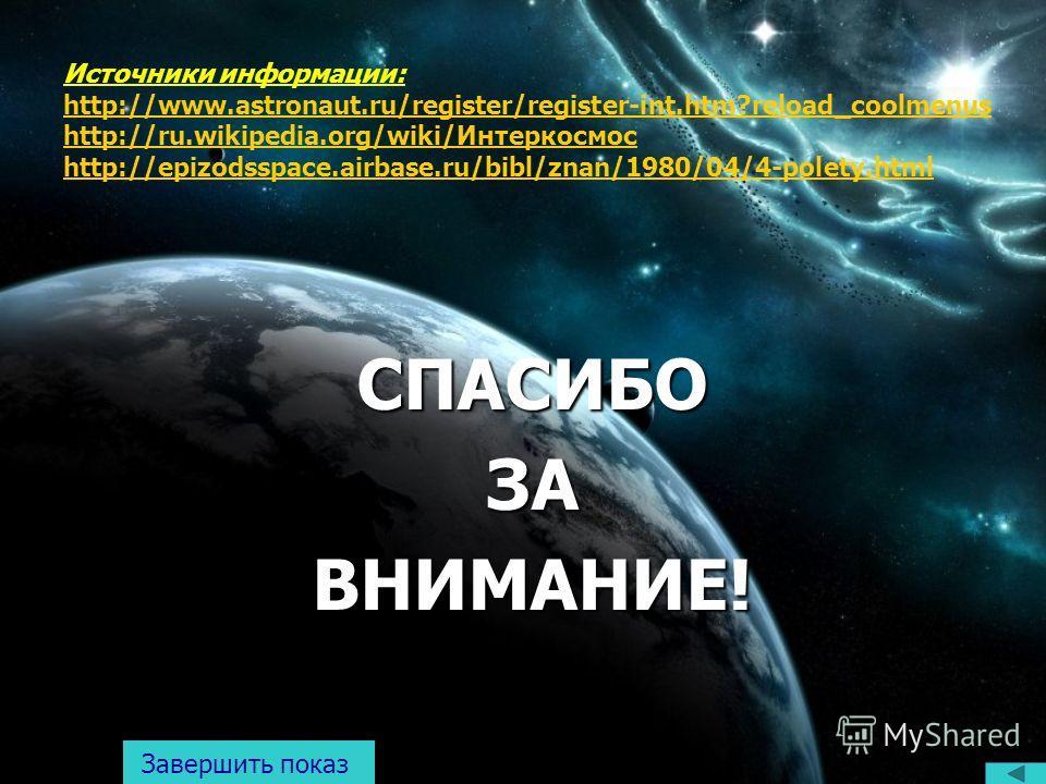 Источники информации: http://www.astronaut.ru/register/register-int.htm?reload_coolmenus http://ru.wikipedia.org/wiki/Интеркосмос http://epizodsspace.airbase.ru/bibl/znan/1980/04/4-polety.html http://www.astronaut.ru/register/register-int.htm?reload_