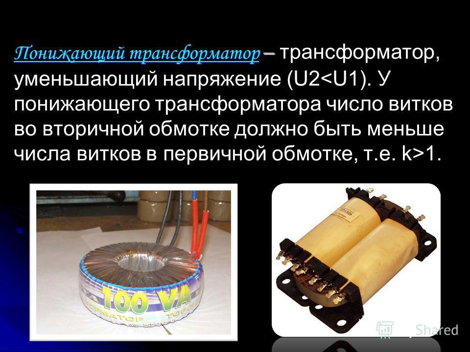 Понижающий трансформатор – Понижающий трансформатор – трансформатор, уменьшающий напряжение (U2 1.